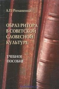 Образ ритора в советской словесной культуре